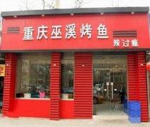 南昌巫溪烤鱼培训学员巫溪烤鱼店