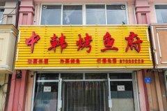 沈阳韩式烤鱼培训学员韩式烤鱼店