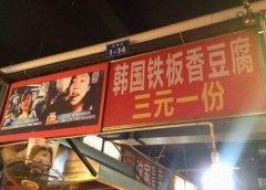 福州铁板豆腐培训学员铁板豆腐店