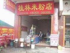 石家庄桂林米粉培训学员桂林米粉店