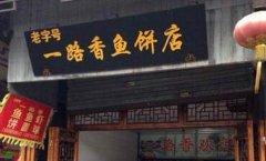 福州鱼饼培训学员鱼饼店