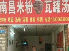 台北南昌米粉培训学员南昌米粉店
