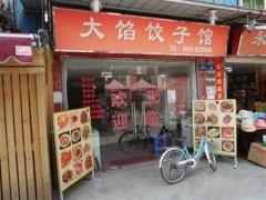兰州饺子粑培训学员饺子粑店