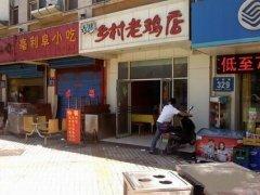 北京流浪鸡培训学员流浪鸡店