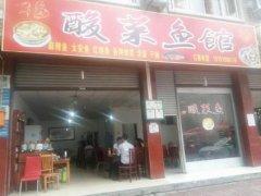 天津小炒鱼培训学员小炒鱼店