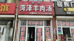 南京羊肉汤培训学员羊肉汤店