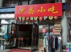 长春沙县小吃培训学员沙县小吃店
