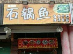 贵阳石锅鱼培训学员石锅鱼店