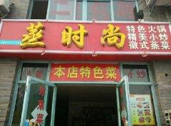 海口蒸菜培训学员蒸菜店