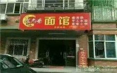 南京肉丸子面培训学员肉丸子面店