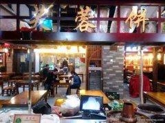 台北芙蓉饼培训学员芙蓉饼店