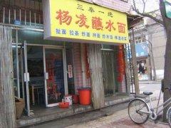 南昌杨凌蘸水面培训学员杨凌蘸水面店
