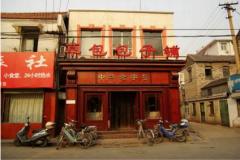 上海草包包子培训学员草包包子店