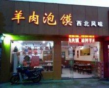 重庆牛羊肉泡馍培训学员牛羊肉泡馍店