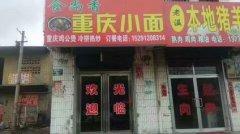 长春重庆小面培训学员重庆小面店
