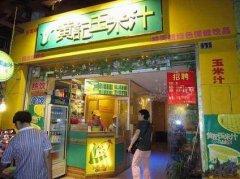 海口玉米汁培训学员玉米汁店