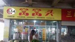 广州窝窝头培训学员窝窝头店