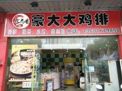 杭州豪大大鸡排培训学员豪大大鸡排店