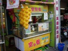 拉萨香港鸡蛋仔培训学员香港鸡蛋仔店