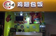 银川鸡翅包饭培训学员鸡翅包饭店