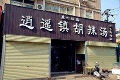 西宁胡辣汤培训学员胡辣汤店