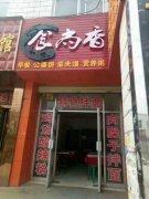 海口皮蛋瘦肉粥培训学员皮蛋瘦肉粥店
