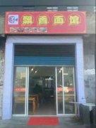 福州炒面培训学员炒面店