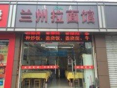 北京蘭州拉面培訓學員蘭州拉面店