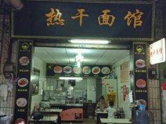 上海武汉热干面培训学员武汉热干面店