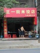 西安米饺培训学员米饺店