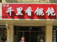 济南千里香馄饨培训学员千里香馄饨店