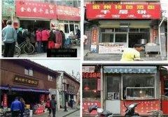 西宁千层饼培训学员千层饼店