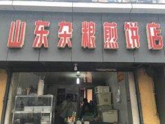 贵阳杂粮煎饼培训学员杂粮煎饼店