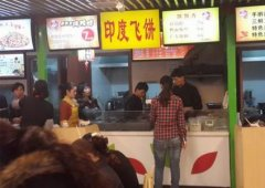 杭州印度飞饼培训学员印度飞饼店