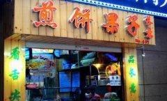 福州煎饼果子培训学员煎饼果子店