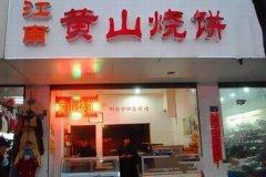台北黄山烧饼培训学员黄山烧饼店