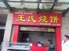 银川芝麻烧饼培训学员芝麻烧饼店