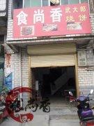 北京武大郎烧饼培训学员武大郎烧饼店