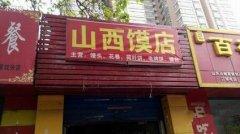 上海大馍培训学员大馍店