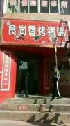 成都桂花猪手培训学员桂花猪手店