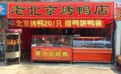 济南北京烤鸭培训学员北京烤鸭店