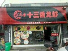 贵阳龙虾培训学员龙虾店