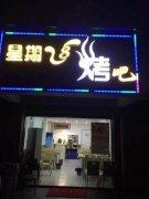 杭州烤生蚝培训学员烤生蚝店