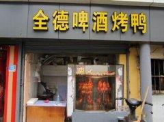 上海啤酒烤鸭培训学员啤酒烤鸭店