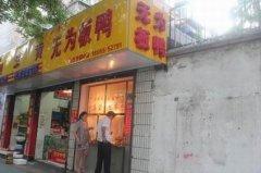 重庆无为板鸭培训学员无为板鸭店