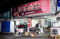 西宁烤羊腿培训学员烤羊腿店