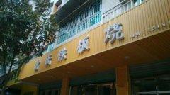 广州铁板年糕培训学员铁板年糕店