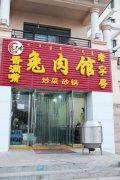 天津烤兔肉培训学员烤兔肉店