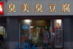 兰州臭豆腐培训学员臭豆腐店