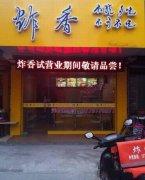 北京美味油炸培训学员美味油炸店